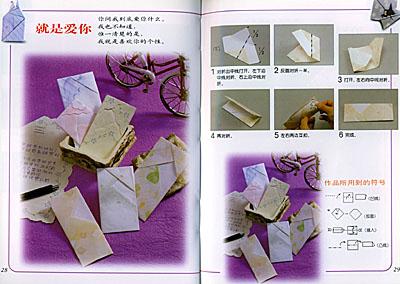 《love折在信纸里》(廖秋兰.)【简介图片
