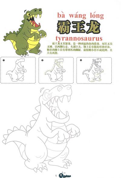 与虫虫老师一起画卡通--恐龙篇