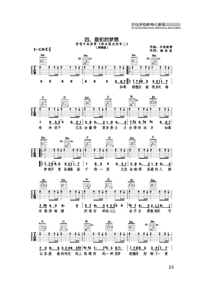 千与千寻吉他谱 完美版