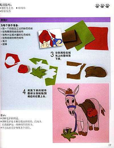 动物.最新引进版幼儿园手工活动教学书
