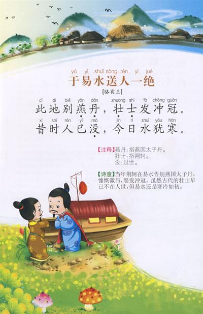 春晓唐诗简笔画