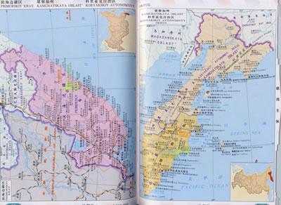 俄罗斯地图册 /¥0