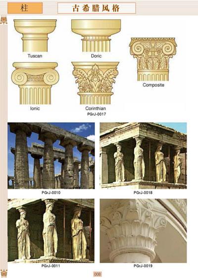 欧式建筑素材(第2册)