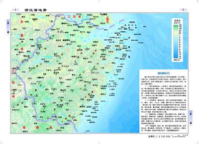 浙江省地图册 /¥7