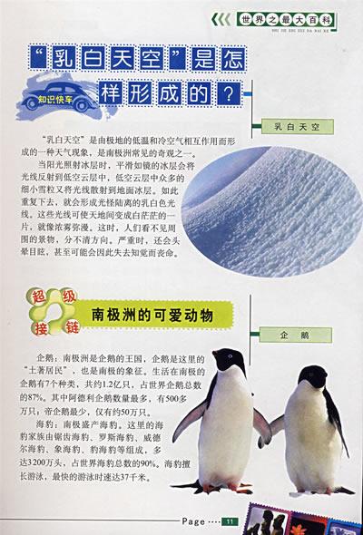 5 奥秘世界(全4卷) 6 最新动物24小时百科:北.