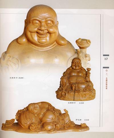 《木雕弥勒百态(中国传统木雕精品鉴赏)》