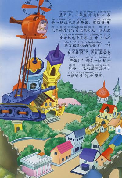 《中国动画经典:舒克和贝塔之克里斯王国(上海