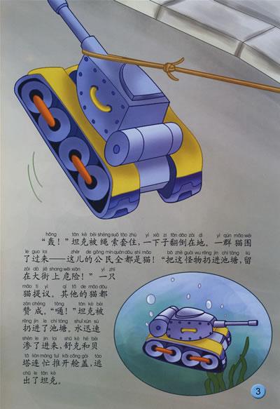 中国动画经典:舒克和贝塔之克里斯王国