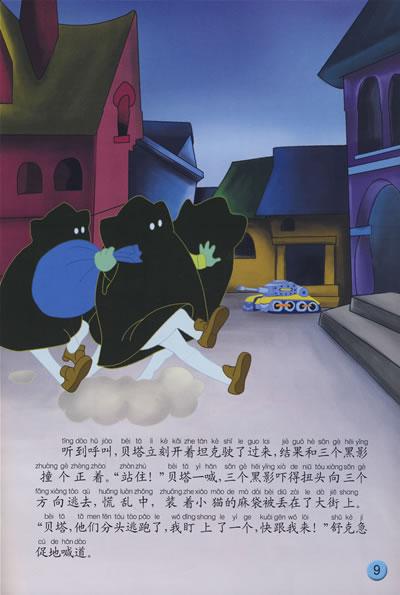 《中国动画经典:舒克和贝塔之克里斯王国