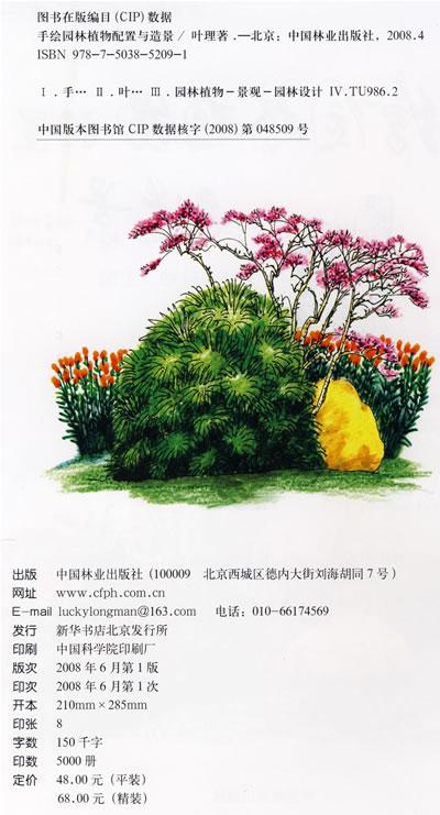 《手绘园林植物配置与造景(平装)》叶理