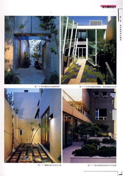 室内景观设计