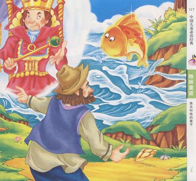 中国儿童必读经典格林童话(赠送精美vcd)