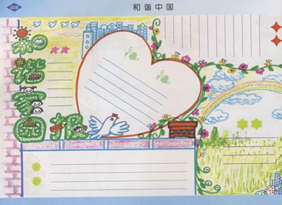 《酷版中小学生手抄报创意设计手册》