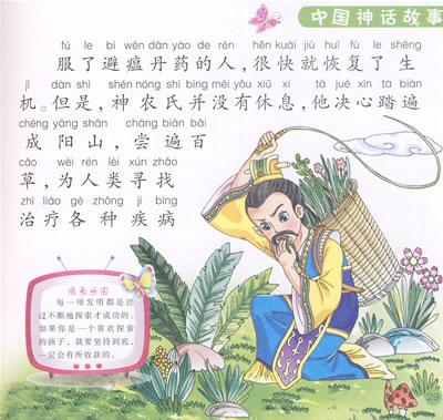 中国神话故事 大书坊 四川图书音像网上商城-神话故事手抄报
