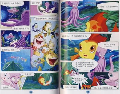 小鲤鱼历险记(3)