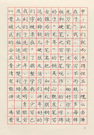 《庞中华钢笔字帖》庞中华