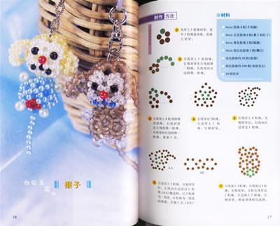 动物串珠教程图解