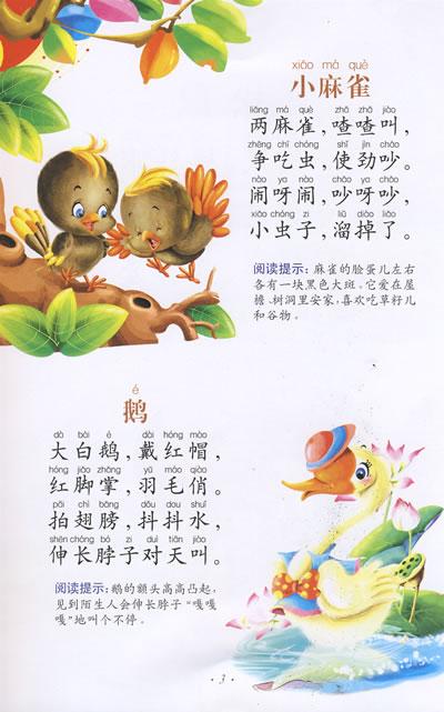 中国学生成长必读丛书-儿歌300首(少儿注音美绘本)