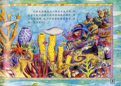 儿童彩绘本.最迷人的知识:珊瑚礁详细介绍