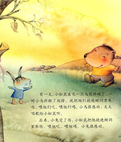 动物快乐故事1:快乐的小松鼠》中的小动物可爱