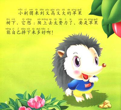 小海豚动物童话经典?小刺猬吃苹果