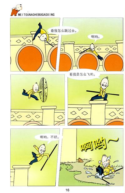 中国原创经典动漫合集29册中国原创经典动漫系列
