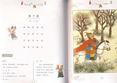 小学生必背古诗词100首(彩图注音版)