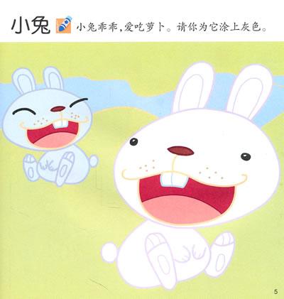 正版特价 宝宝创意涂色画·可爱动物 正版图书放心购买!