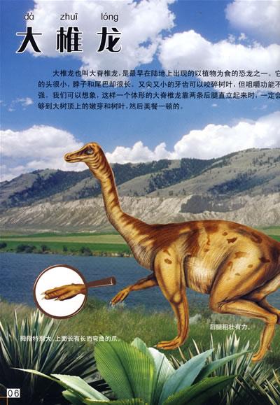 史前霸主恐龙大追踪:侏罗纪1(附赠动画光盘一张)