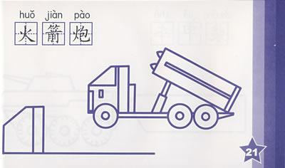 幼儿多功能蒙纸简笔画:兵器