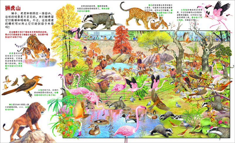 孩子最喜爱的动物书——动物园里的动物
