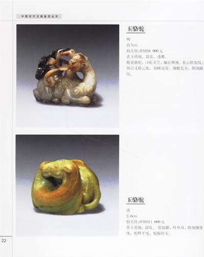 玉器(中国古玉动物件鉴定)/中国古代玉器鉴定丛书 晓静 9787806904794
