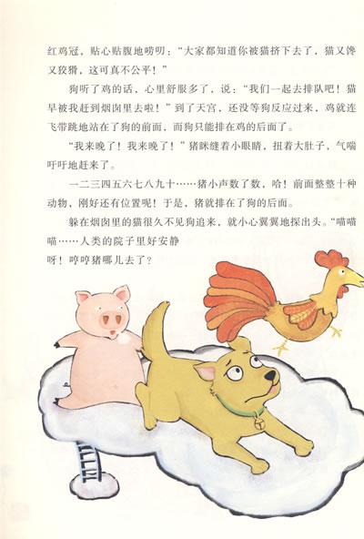 《十二生肖动物故事——你一定没听过的狗故事》邹艳