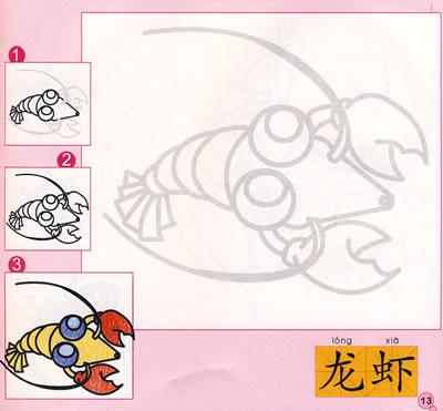 唐克教你学画画:简笔画动物(幼儿版)