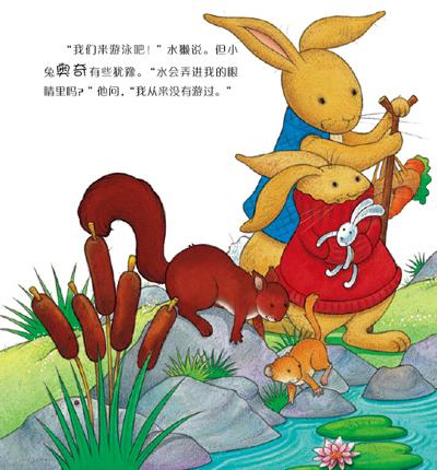 小兔奥奇温暖成长故事图画书(全四册)