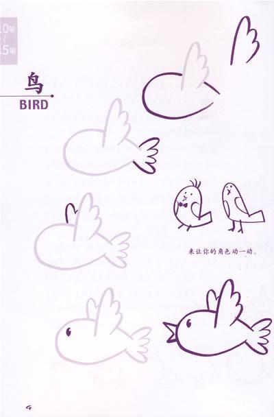 儿童画鸽子的步骤