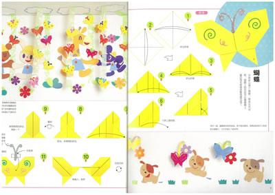 《玩美幼教幼儿园实用折纸3四季篇