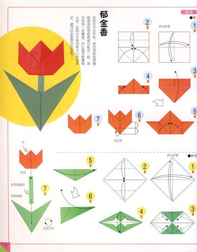 玩美幼教幼儿园实用折纸3四季篇 上(彩色)(玩美幼教)