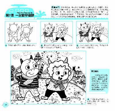 绘画小猫步骤教程