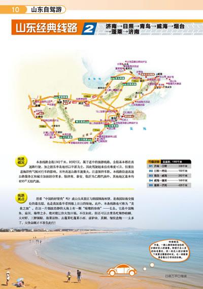中国分省自驾游地图册系列·山东自驾游地图册(2013全新版,4条经典