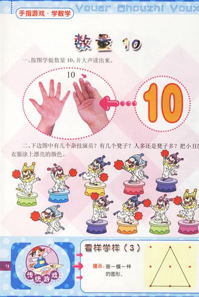 幼儿园特色活动课程——幼儿手指游戏(小班·下)