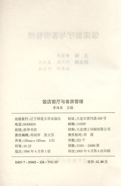 前厅部的组织结构与职责范围