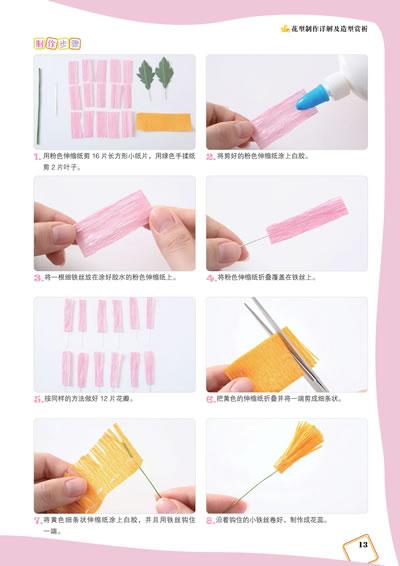 立体纸艺饰品步骤图片