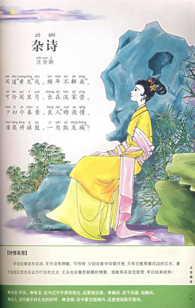 唐诗三百首(儿童版)--一生必读的经典(注音版)