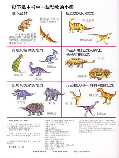 恐龙儿童剪纸300例步骤