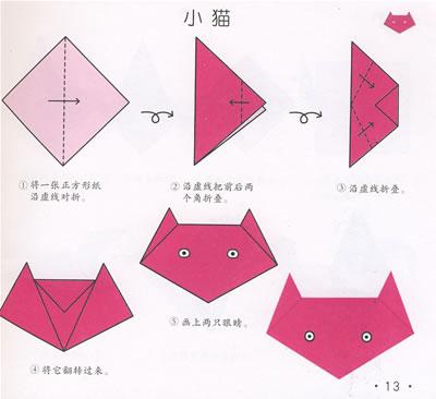 幼儿简单折纸小鱼