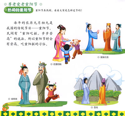 中国风创意手绘插画美食