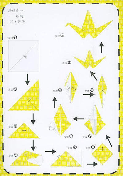 折纸,纸制灯笼(小学生素质教育系列丛书·趣味手工)图片