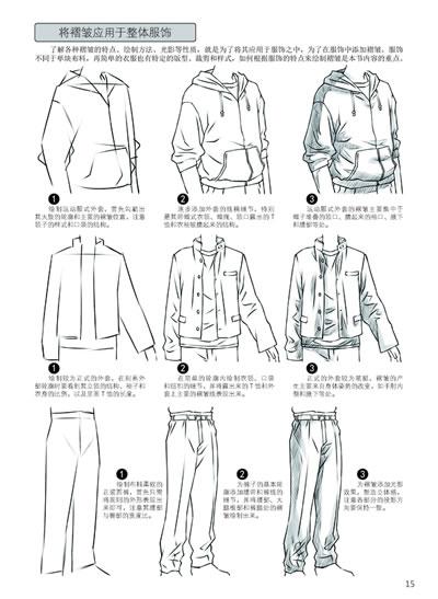 校服的画法步骤图