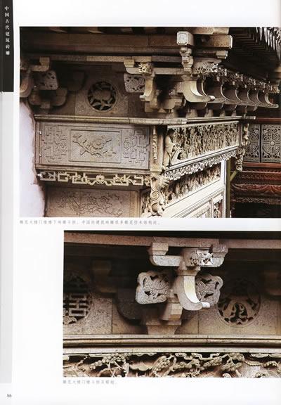 在古代,虽说都以砖石土木结构为主,但其式样却干差万别.